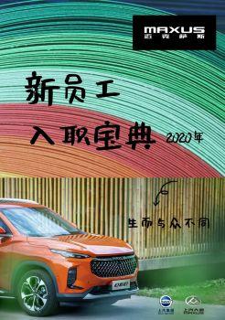 小册子-入职宝典A5 电子书制作软件