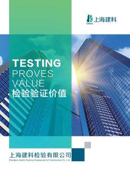 上海建科检验宣传画册 电子书制作软件