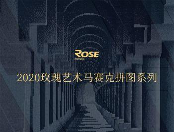 2020玫瑰马赛克拼图画册