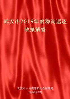 武汉市2019年度稳岗返还政策解读电子刊物