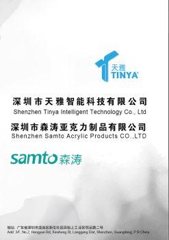 深圳市天雅智能科技有限公司电子产品画册