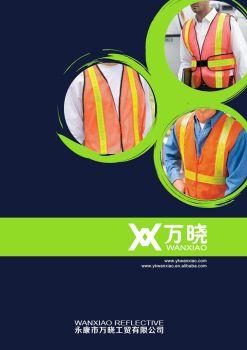 Wanxiao Reflective Vest Catalogue 电子书制作平台