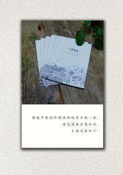 广兴果园电子手册,电子书免费制作 免费阅读