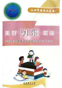 范县第三小学美好习惯养成手册