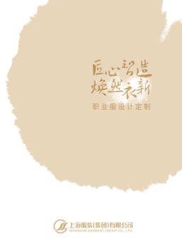 上海服装集团职业服设计定制中心介绍电子画册