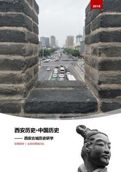 西安历史·中国历史_西安古城历史研学_4天3夜电子书