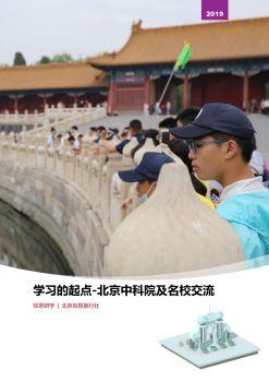 学习的起点-北京中科院及名校交流_5天4夜_标准版