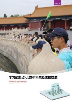 学习的起点-北京中科院及名校交流_3天2夜_基础版