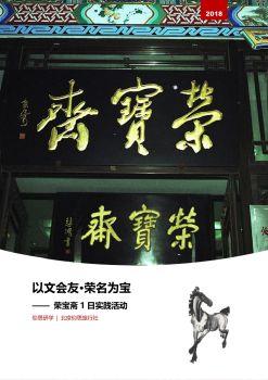 以文会友·荣名为宝—— 荣宝斋1日实践活动电子画册