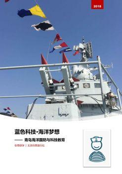 蓝色科技·海洋梦想-青岛海洋国防与科技教育_4天3夜电子书
