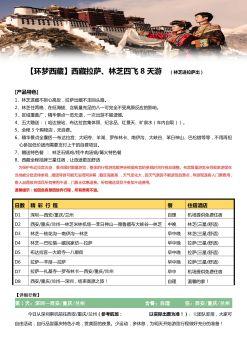 (包机,林进拉出)【环梦西藏】西藏拉萨、林芝四飞8天游电子宣传册