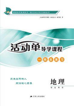 活动单导学课程一轮地理正文1-6章,在线数字出版平台