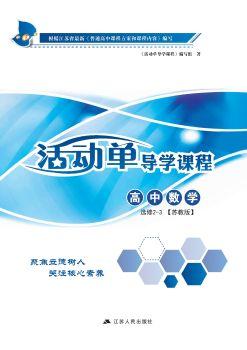 活动单数学选修2-3,数字书籍书刊阅读发布