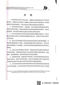 评估报告1、重庆天奇地产集团持有重庆两江新区科易小额贷款有限公司9%股权电子画册