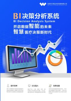 BI院长决策分析系统 电子书制作平台