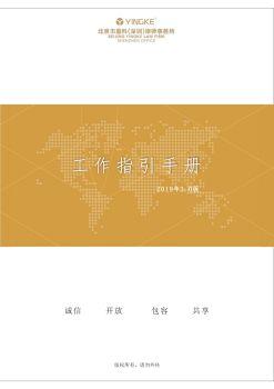 盈科深圳工作手册2019版