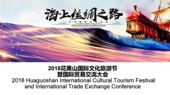 2018花果山国际文化旅游节招商版电子刊物