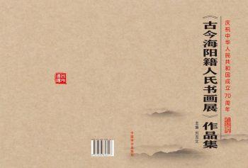 古今海陽籍人氏書畫展,在線電子畫冊,期刊閱讀發布
