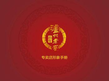 泸州老窖百年专卖店形象手册