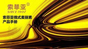 索菲亚俄式麦丽素产品介绍电子宣传册