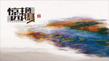 呼玛县风光摄影画册春夏篇