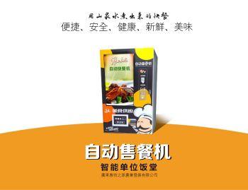 泉之上品快餐宣传画册