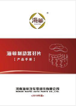 海菲制動器襯片(產品手冊),互動期刊,在線畫冊閱讀發布