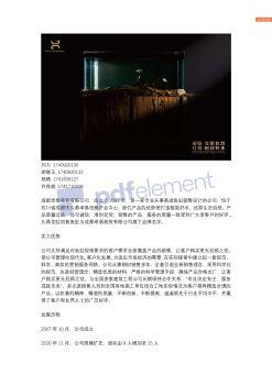 久鼎鱼缸宣传画册