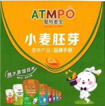 麦之宝品牌宣传手册