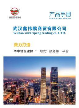 武汉鑫伟鹏商贸有限公司产品宣传手册