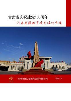 甘肃省庆祝中国共产成立100周年红色主题教育系列课程电子刊物