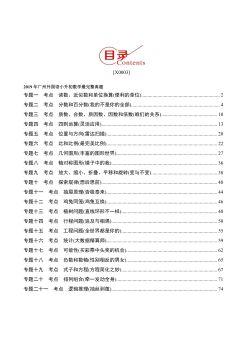 [X0003][学生版]广州小升初名校数学100分(78P)电子书
