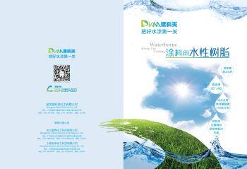 2019德科美水性树脂说明书宣传画册