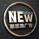 新思路广告设计  13806361601 电子书制作软件