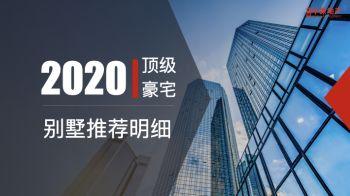 2020年顶级豪宅·别墅推荐明细电子宣传册