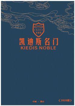 凯迪斯门业2020版电子版电子画册