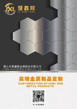 聚鑫隆金属制品-电子图册
