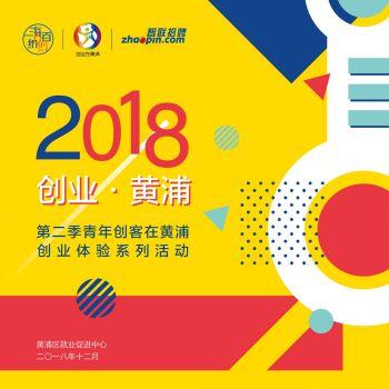黄浦区第二季青年创客在黄浦 电子书制作软件