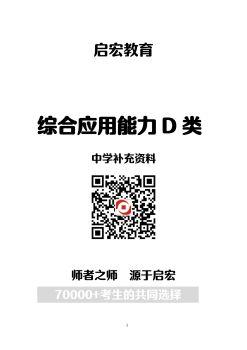 启宏网红班补充资料电子刊物