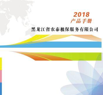 2018黑龙江省农泰植保服务有限公司产品手册,电子书免费制作 免费阅读