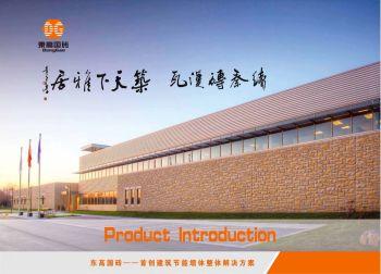 广州东高新材料有限公司 电子杂志制作平台