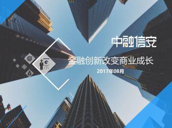 中融信安企业介绍电子宣传册