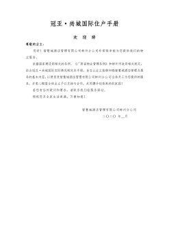 冠亚·尚城国际《住户手册》20200515