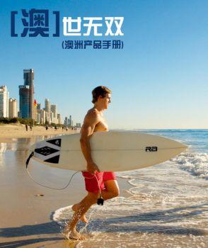 澳洲旅游产品手册