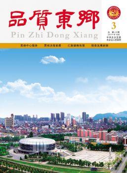 《品质东乡》2019年第3期,3D数字期刊阅读发布