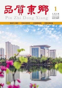 《品质东乡》2019年第1期,3D数字期刊阅读发布