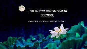 中国风荷叶简约工作总结PPT模板电子刊物