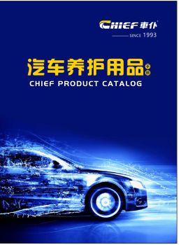 車仆汽車養護用品產品手冊,互動期刊,在線畫冊閱讀發布