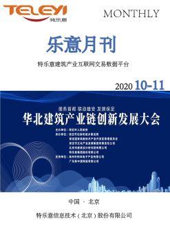 乐意月刊(2020.10-11)2.0