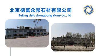 (已压缩)北京德富众邦石材有限公司_20210407232028电子画册